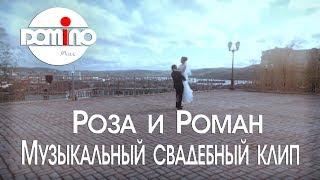 Свадебный музыкальный клип (Роза и Роман Воронины) 01.06.2018