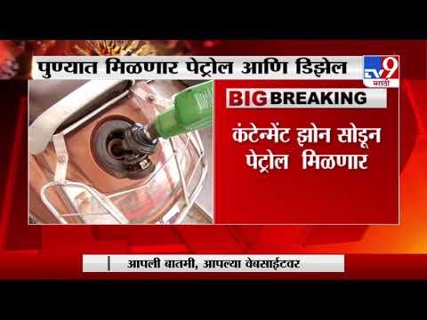 Pune Lockdown | पुणेकरांना 'या' वेळेतच पेट्रोल डिझेल मिळणार-TV9