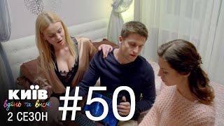 Киев днем и ночью - Серия 50 - Сезон 2