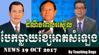 Cambodia Hot News: VOD Voice of Democracy Radio Khmer Afternoon Thursday 10/19/2017