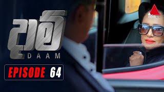 Daam (දාම්) | Episode 64 | 18th March 2021 | @Sirasa TV Thumbnail