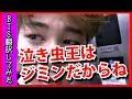 【BTSジミンの涙に弱い件】防弾少年団(日本語字幕)バンタン翻訳してみた