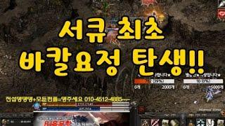 리니지BJ음무핫 ★서큐섭 최초 바칼 요정 탄생!!★(거우)서큐