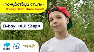 B-boy Lil Step (Серюков Степан) | МК