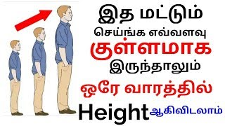 How to increase Height Naturally in 1 weeks | 6 Ways to Increase Height Very Fast thumbnail