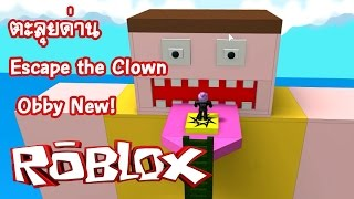 Dan we dabble in Roblox games, there is no way to win, it had the New Escape Obby Clown!