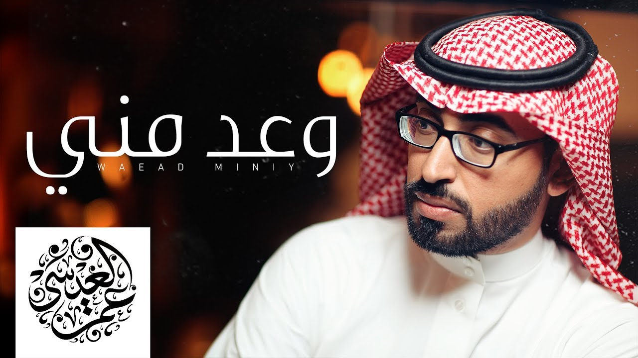 وعد مني | عمر العيسى | بدون موسيقى ( Cover )