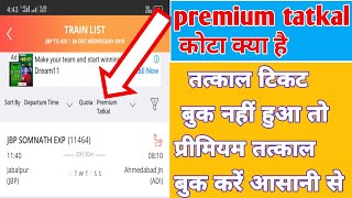 Who to use premium tatkal in irctc rail connect app - Hindi new video