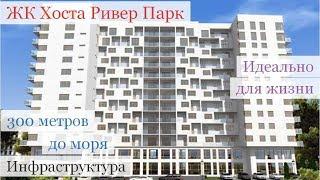 Инвестиции в недвижимость Сочи / Бизнес класс в центре Хосты / Хоста Ривер Парк / Недвижимость Сочи