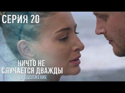 НИЧТО НЕ СЛУЧАЕТСЯ ДВАЖДЫ Продолжение 20 серия | Драма | Детектив