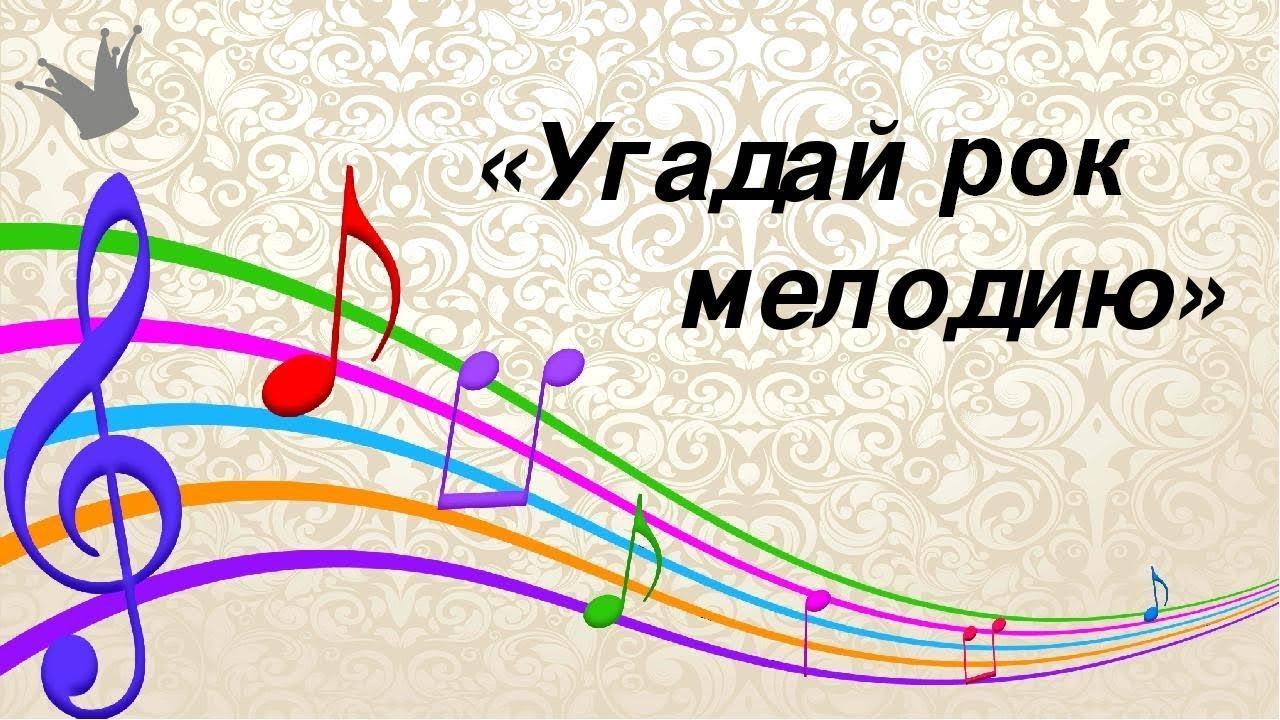 Дню годовщины, картинка с надписью угадай мелодию