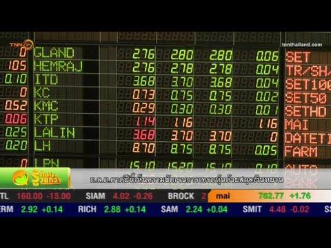 รายการ รู้ก่อนรวยกว่า : ตลาดหุ้นไทยวันนี้ยังผันผวน ปัญหากรีซกดดัน