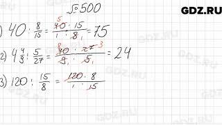 № 500 - Математика 6 класс Мерзляк