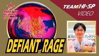 デファイアント・レイジ   【 Defiant Rage 】 / ROTOGRIP