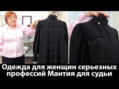 Костюм судьи своими руками фото