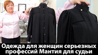 Одежда для женщин серьезных профессий Мантия для судьи