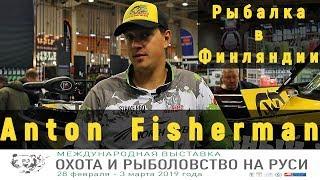 Рыбалка c Anton Fisherman в Финляндии. Снасти, трофеи, цены и многое другое, что вы хотели знать!
