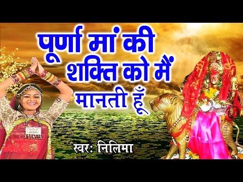 Maa Purnagiri Bhajan 2017 - पूर्णा मां की शक्ति को मैं मानती हूँ - नीलिमा - Devotional #Ambey Bhakti