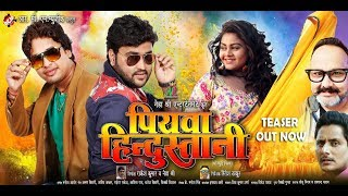 || पियवा हिंदुस्तानी || अवधेश प्रेमी यादव व् मिठु मार्शल का पहिला भोजपुरी फिल्म टीजर 2020