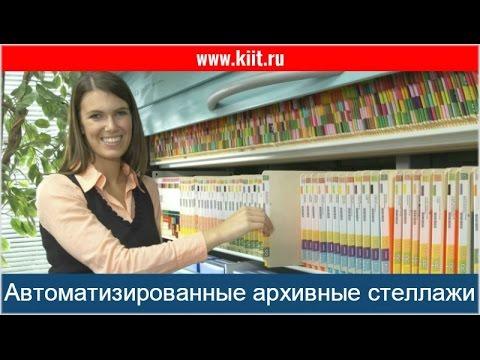 Стеллажи KARDEX LEKTRIEVER -  автоматизированные карусельные стеллажи - автоматические архивы - КИИТ