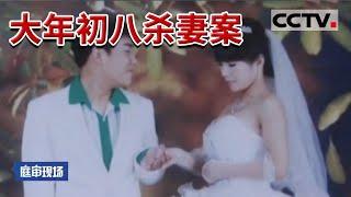 大年初八杀妻案【庭审现场  20150725】