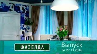 Фазенда - Юбилейная столовая. Выпуск от27.11.2016