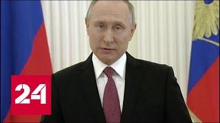 Обращение Владимира Путина к гражданам России по результатам выборов президента РФ