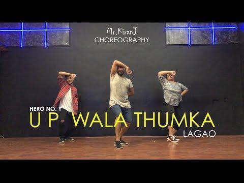 U P Wala Thumka Lagao Main | Hero No. 1 | Kiran J | DancePeople Studios