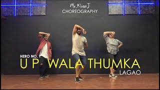 U P Wala Thumka Lagao Main | Hero No. 1 | Kiran J | DancePeople Studios