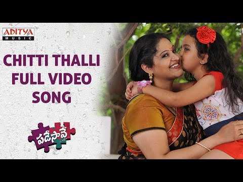 Chitti Thalli Full Video Song II Padesave Video Songs II Karthik Raju, Nithya Shetty, Sam