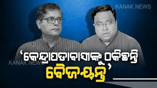 Baijayant Panda Betrays To People Of Kendrapara: BJD