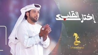 عيضه المنهالي - اختارك القلب (حصرياً)   2019