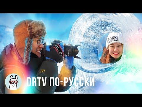 DRTV по-русски: 8 советов для фотосъемки зимой
