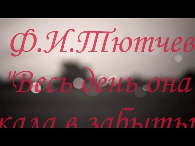 Изображение предпросмотра прочтения – ЕкатеринаМихалдыко читает произведение «Весь день она лежала в забытьи...» Ф.И.Тютчева