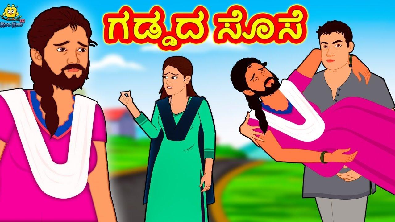 Kannada Moral Stories - ಗಡ್ಡದ ಸೊಸೆ | Bearded Daughter in Law | Kannada Fairy Tales