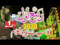 12 Rabi-Ul-Awal 1st Kalam 2020 💕 Best Punjabi Eid-E-Milad-Un-Nabi Naat 2020 Amir Sohail Youtube Naat