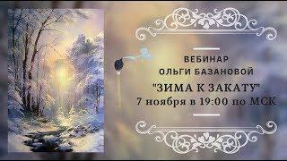 """Вебинар по живописи от Ольги Базановой - """"Зима к закату"""""""