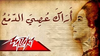 Arak Asey El Damaa - Umm Kulthum اراك عصى الدمع - ام كلثوم