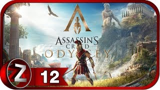 Assassin s Creed Одиссея Прохождение на русском 12 - Сложный Герканос FullHD PC