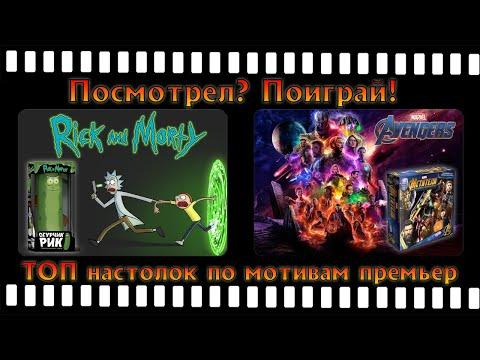 Кино-Топ 🎬 Настольных Игр 🎲 Игра Престолов👑, Мстители: Финал, Рик и Морти, Звездные Войны