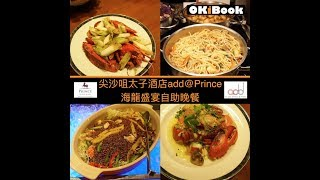 add@Prince   Prince Hotel Hong Kong   Lobster Dinner Buffet Sept Oct 2018