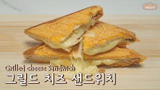 샌드위치 메이커로 만드는 치즈 폭탄 그릴드 치즈 샌드위…