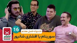 Khandevaneh TV Show: S07E16 - خندوانه فصل هفتم قسمت شانزدهم
