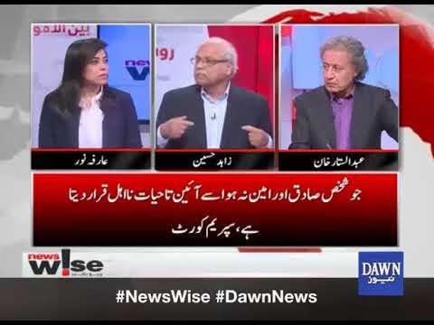 Newswise - 13 April, 2018 - Dawn News