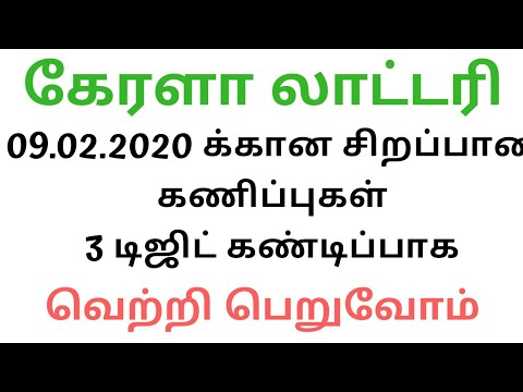 Kerala Lottery Guessing Trick For 09.02.20--POURNAMY--430