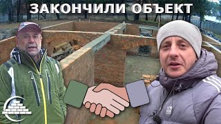 Кладка арок/Впечатления заказчика/Закончили объект/часть 4 - [videoblog](Видео-курс: