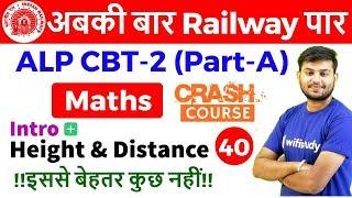 11:00 AM - RRB ALP CBT-2 2018 | Maths by Sahil Sir | Intro + Height & Distance