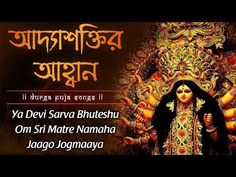 Durga Puja Mantra   Adashaktir Ahoban   Durga Puja Songs In Bangla