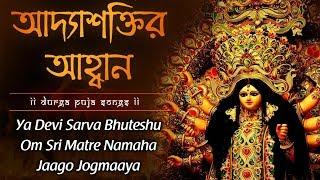 Durga Puja Mantra | Adashaktir Ahoban | Durga Puja Songs in Bangla