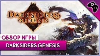 ОБЗОР игры DARKSIDERS Genesis - НАСКОЛЬКО хорош СПИН-ОФФ основной СЕРИИ?!